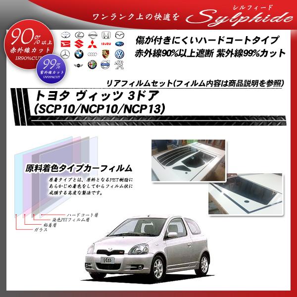 トヨタ ヴィッツ 3ドア (SCP10/NCP10/NCP13) シルフィード カット済みカーフィルム リアセットの詳細を見る