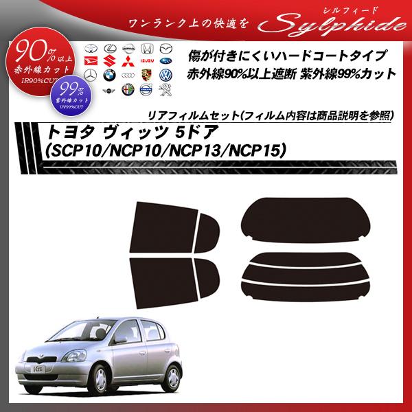 トヨタ ヴィッツ 5ドア (SCP10/NCP10/NCP13/NCP15) シルフィード カット済みカーフィルム リアセットの詳細を見る