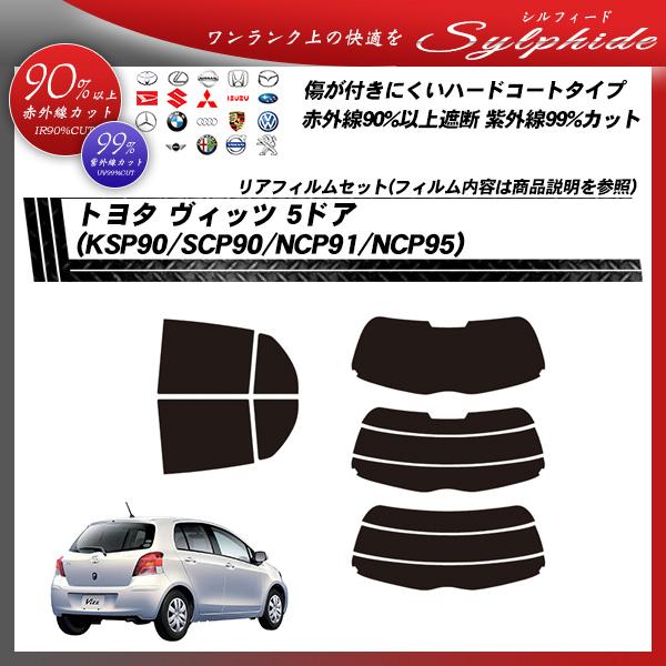 トヨタ ヴィッツ 5ドア (KSP90/SCP90/NCP91/NCP95) シルフィード カット済みカーフィルム リアセットの詳細を見る