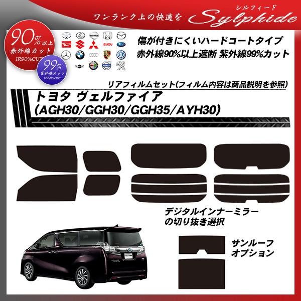 トヨタ ヴェルファイア (AGH30/GGH30/GGH35/AYH30) シルフィード サンルーフオプションあり カット済みカーフィルム リアセットの詳細を見る