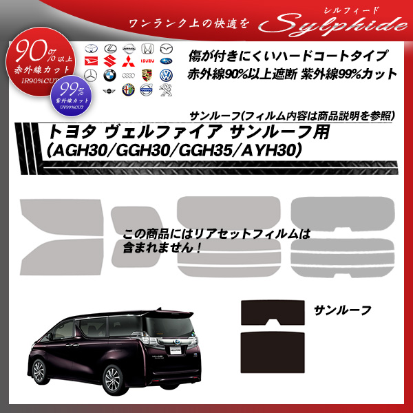 トヨタ ヴェルファイア (AGH30/GGH30/GGH35/AYH30 ) シルフィード サンルーフ用 カット済みカーフィルムの詳細を見る