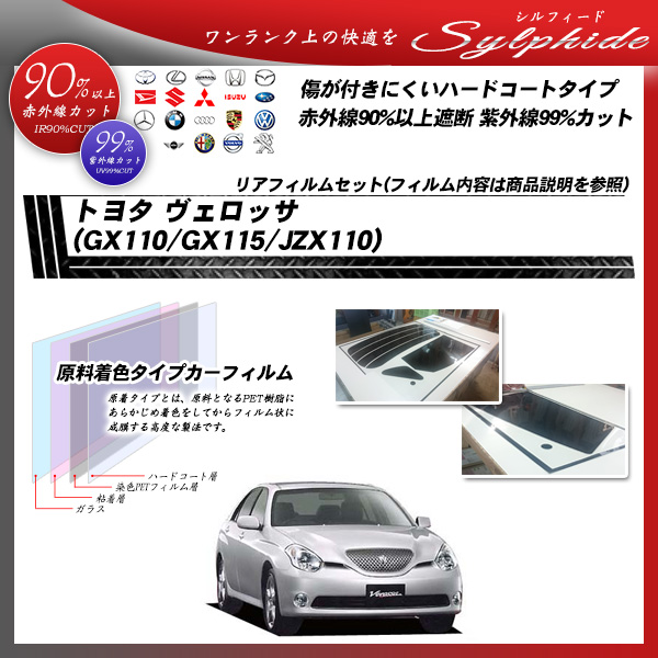 トヨタ ヴェロッサ (GX110/GX115/JZX110) シルフィード カーフィルム カット済み UVカット リアセット スモークの詳細を見る