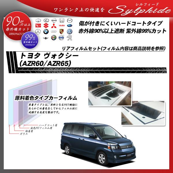 トヨタ ヴォクシー (AZR60/AZR65) シルフィード カット済みカーフィルム リアセットの詳細を見る