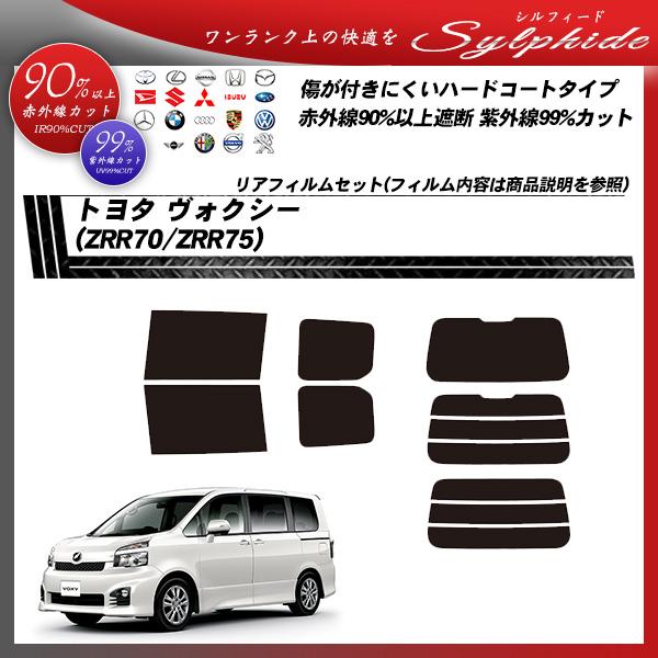 トヨタ ヴォクシー (ZRR70/ZRR75) シルフィード カット済みカーフィルム リアセットの詳細を見る