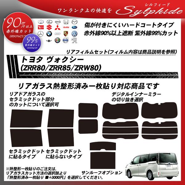トヨタ ヴォクシー (ZRR80/ZRR85/ZWR80) シルフィード 熱整形済み一枚貼りあり カーフィルム カット済み UVカット リアセット スモークの詳細を見る