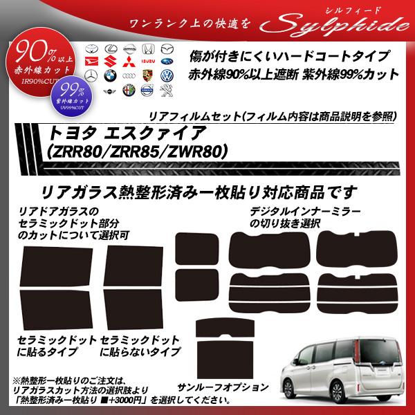 トヨタ エスクァイア (ZRR80/ZRR85/ZWR80) シルフィード 熱整形済み一枚貼りあり カーフィルム カット済み UVカット リアセット スモークの詳細を見る