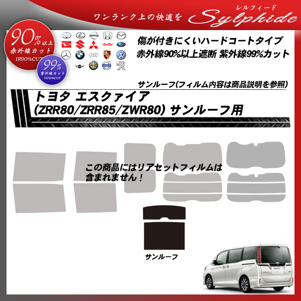 トヨタ エスクァイア (ZRR80/ZRR85/ZWR80) サンルーフ用 シルフィード カーフィルム カット済み UVカット スモークの詳細を見る