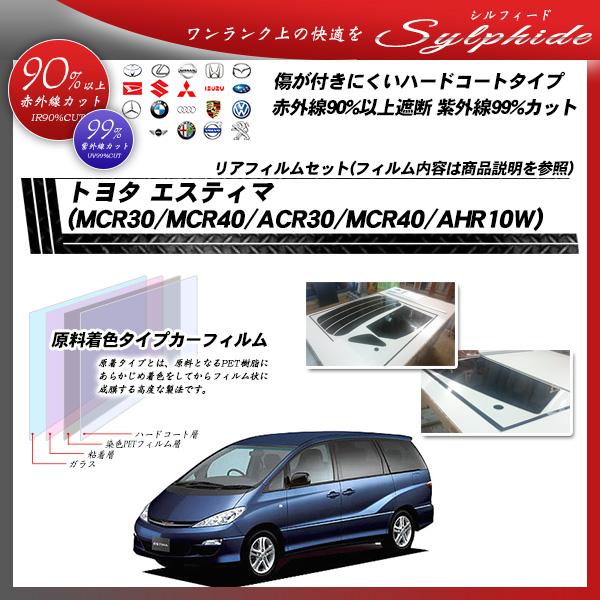トヨタ エスティマ (MCR30/MCR40/ACR30/MCR40 AHR10W) シルフィード カーフィルム カット済み UVカット リアセット スモークの詳細を見る