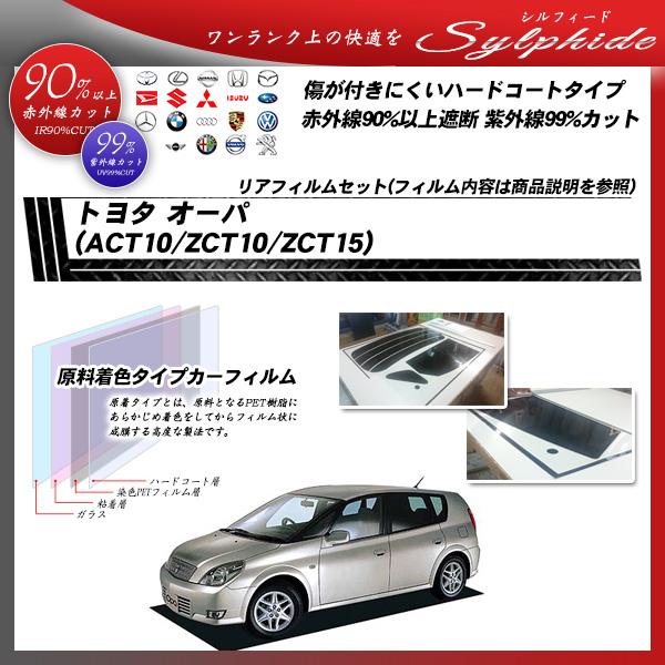 トヨタ オーパ (ACT10/ZCT10/15) シルフィード カット済みカーフィルム リアセットの詳細を見る