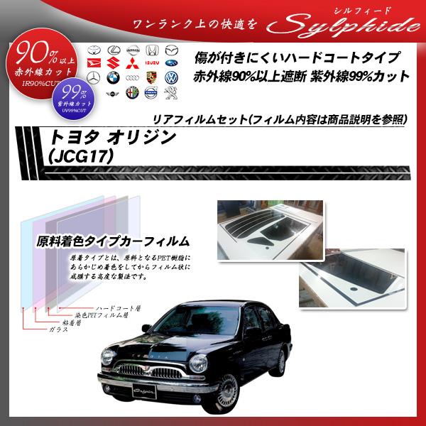 トヨタ オリジン (JCG17) シルフィード カット済みカーフィルム リアセットの詳細を見る