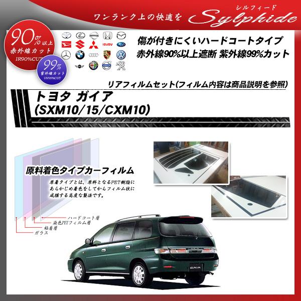 トヨタ ガイア (SXM10/15/CXM10) シルフィード カット済みカーフィルム リアセットの詳細を見る
