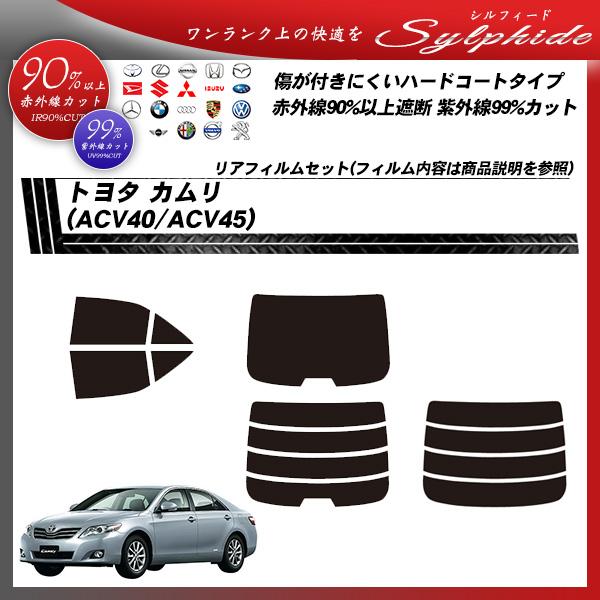 トヨタ カムリ (ACV40/ACV45) シルフィード カーフィルム カット済み UVカット リアセット スモークの詳細を見る
