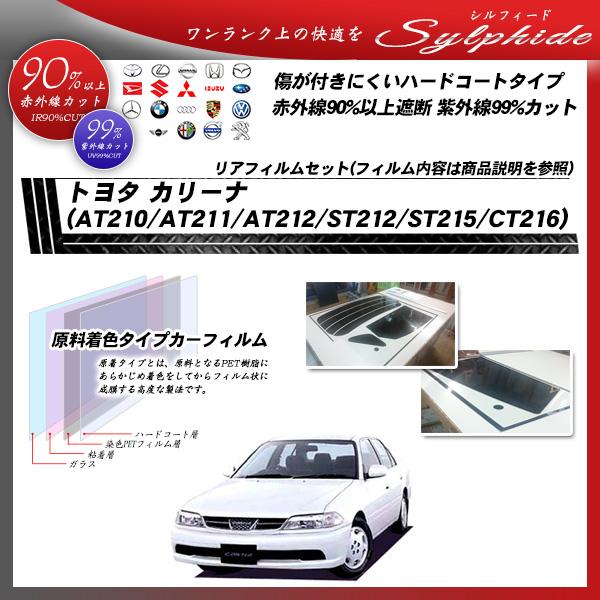 トヨタ カリーナ (AT210/211/212/ST212/215/CT216) シルフィード カーフィルム カット済み UVカット リアセット スモークの詳細を見る