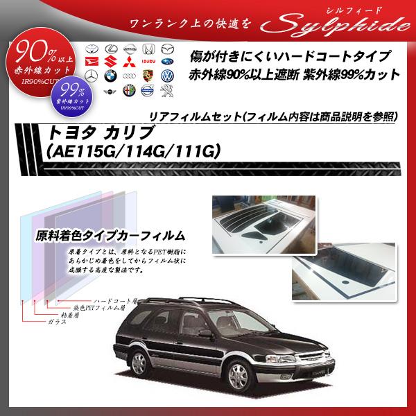 トヨタ カリブ (AE115G/114G/111G) シルフィード カーフィルム カット済み UVカット リアセット スモークの詳細を見る