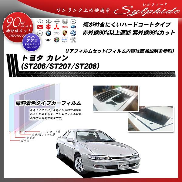 トヨタ カレン (ST206/207/208) シルフィード カット済みカーフィルム リアセットの詳細を見る