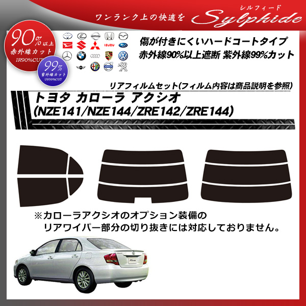 トヨタ カローラ アクシオ (NZE141/NZE144/ZRE142/ZRE144) シルフィード カット済みカーフィルム リアセットの詳細を見る