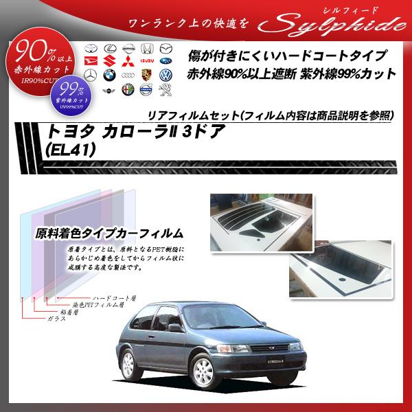 トヨタ カローラII 3ドア (EL41) シルフィード カーフィルム カット済み UVカット リアセット スモークの詳細を見る