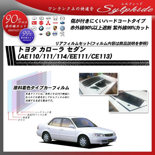 トヨタ カローラ セダン (AE110/111/114/EE111/CE113) シルフィード カット済みカーフィルム リアセットの詳細を見る