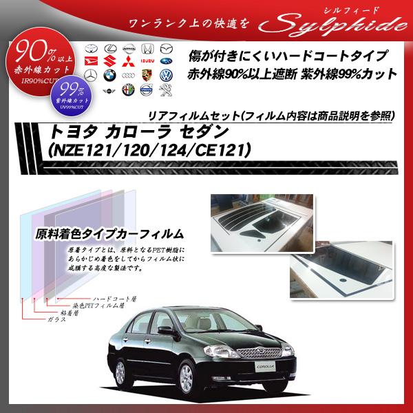 トヨタ カローラ セダン (NZE121/120/124/CE121) シルフィード カット済みカーフィルム リアセットの詳細を見る