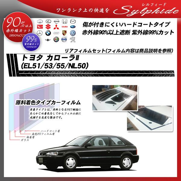 トヨタ カローラII (EL51/53/55/NL50) シルフィード カット済みカーフィルム リアセット