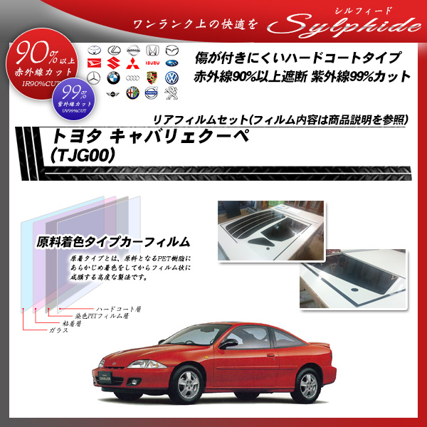 トヨタ キャバリェクーペ (TJG00) シルフィード カット済みカーフィルム リアセットの詳細を見る