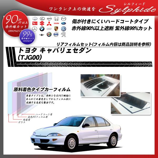 トヨタ キャバリェセダン (TJG00) シルフィード カット済みカーフィルム リアセットの詳細を見る