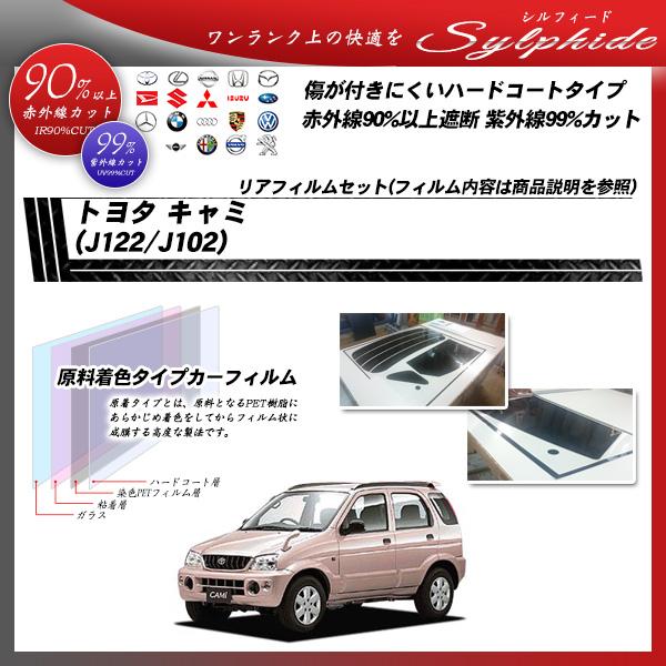 トヨタ キャミ (J122/102) シルフィード カット済みカーフィルム リアセットの詳細を見る