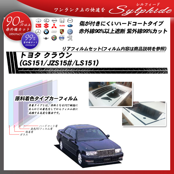 トヨタ クラウン (GS151/JZS15#/LS151) シルフィード カット済みカーフィルム リアセットの詳細を見る