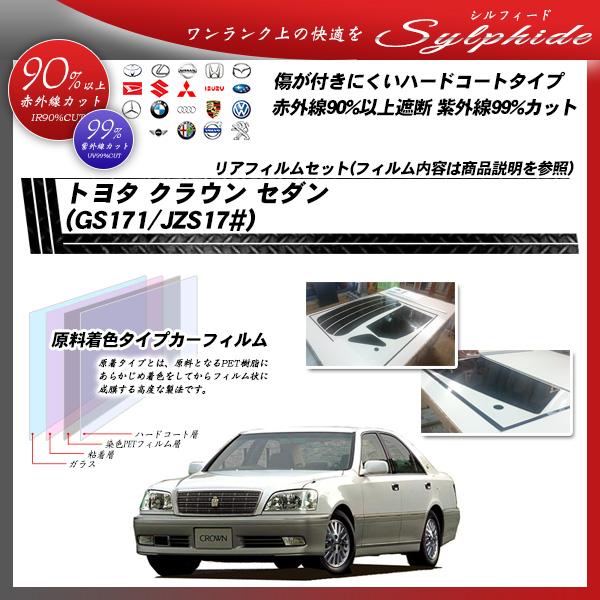 トヨタ クラウン セダン (GS171/JZS171/JZS173/JZS175/JKS175/JZS179) シルフィード カット済みカーフィルム リアセットの詳細を見る