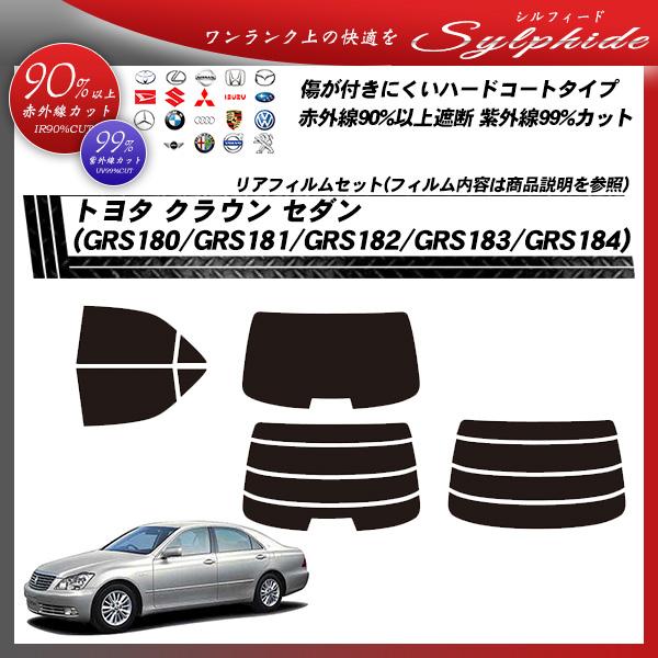 トヨタ クラウン セダン (GRS180/GRS181/GRS182/GRS183/GRS184) シルフィード カット済みカーフィルム リアセットの詳細を見る
