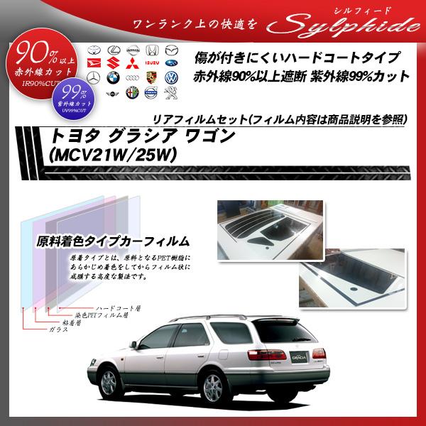 トヨタ グラシア ワゴン (MCV21W/25W) シルフィード カーフィルム カット済み UVカット リアセット スモークの詳細を見る