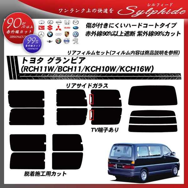 トヨタ グランビア (RCH11W/BCH11/KCH10W/16W) シルフィード カット済みカーフィルム リアセットの詳細を見る