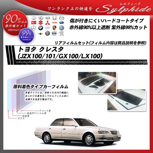 トヨタ クレスタ (JZX100/101/GX100/LX100) シルフィード カット済みカーフィルム リアセットの詳細を見る