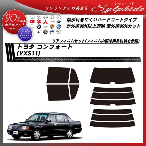 トヨタ コンフォート (YXS11) シルフィード カット済みカーフィルム リアセット