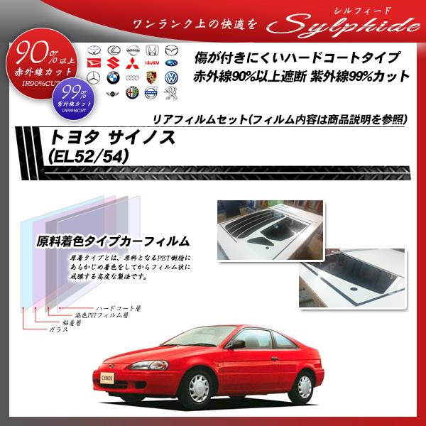 トヨタ サイノス (EL52/54) シルフィード カーフィルム カット済み UVカット リアセット スモークの詳細を見る