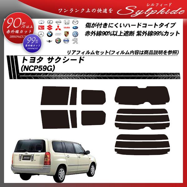 トヨタ サクシード (NCP59G) シルフィード カット済みカーフィルム リアセットの詳細を見る