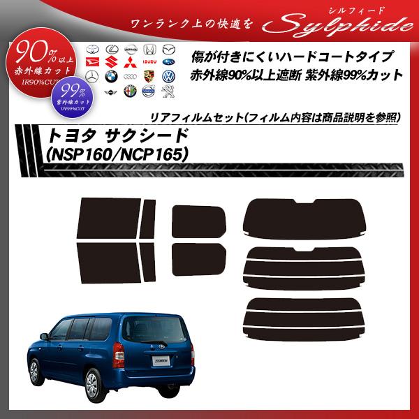 トヨタ サクシード (NSP160/NCP165) シルフィード カット済みカーフィルム リアセットの詳細を見る