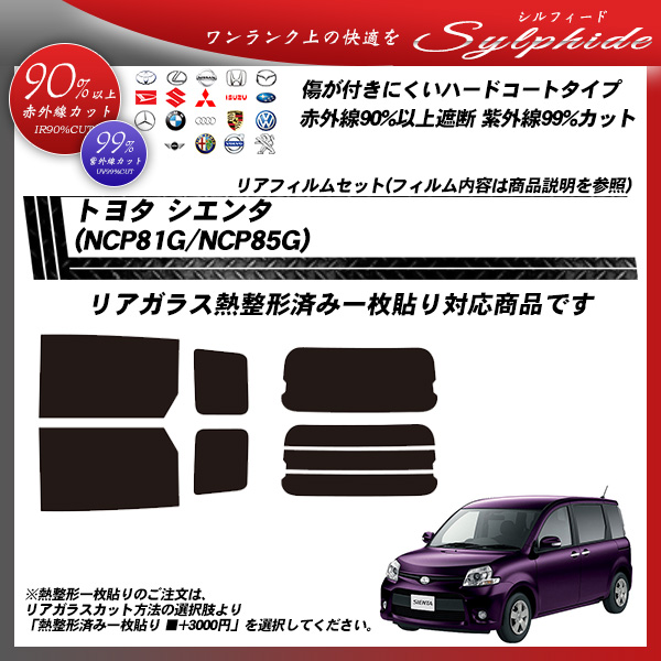 トヨタ シエンタ (NCP81G/NCP85G) シルフィード 熱整形済み一枚貼りあり カーフィルム カット済み UVカット リアセット スモークの詳細を見る