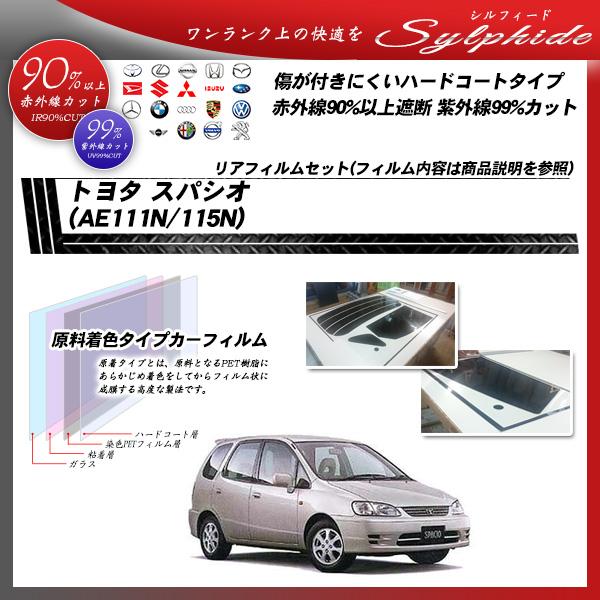 トヨタ スパシオ (AE111N/115N) シルフィード カット済みカーフィルム リアセットの詳細を見る