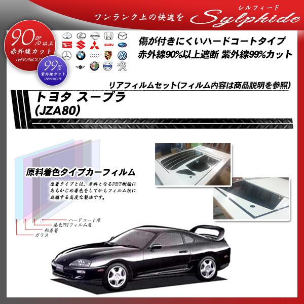 トヨタ スープラ (JZA80) シルフィード カット済みカーフィルム リアセットの詳細を見る