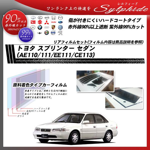トヨタ スプリンター セダン (AE110/111/EE111/CE113) シルフィード カット済みカーフィルム リアセットの詳細を見る