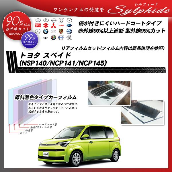 トヨタ スペイド (NSP140/NCP141/NCP145) シルフィード カーフィルム カット済み UVカット リアセット スモークの詳細を見る