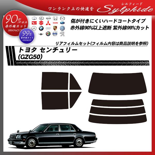 トヨタ センチュリー (GZG50) シルフィード カット済みカーフィルム リアセットの詳細を見る