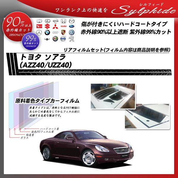 トヨタ ソアラ (AZZ40/UZZ40) シルフィード カット済みカーフィルム リアセットの詳細を見る