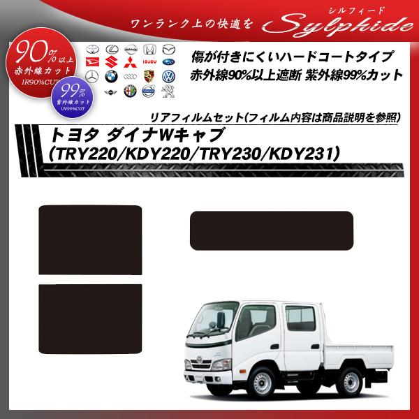 トヨタ ダイナWキャブ (TRY220/KDY220/TRY230/KDY231) シルフィード カット済みカーフィルム リアセットの詳細を見る