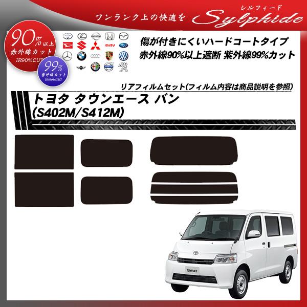 トヨタ タウンエース バン (S402M/S412M) シルフィード カット済みカーフィルム リアセットの詳細を見る