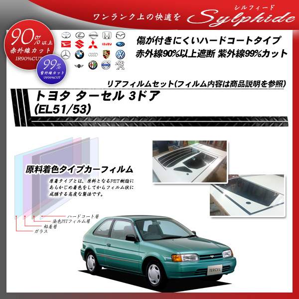 トヨタ ターセル 3ドア (EL51/53) シルフィード カット済みカーフィルム リアセットの詳細を見る