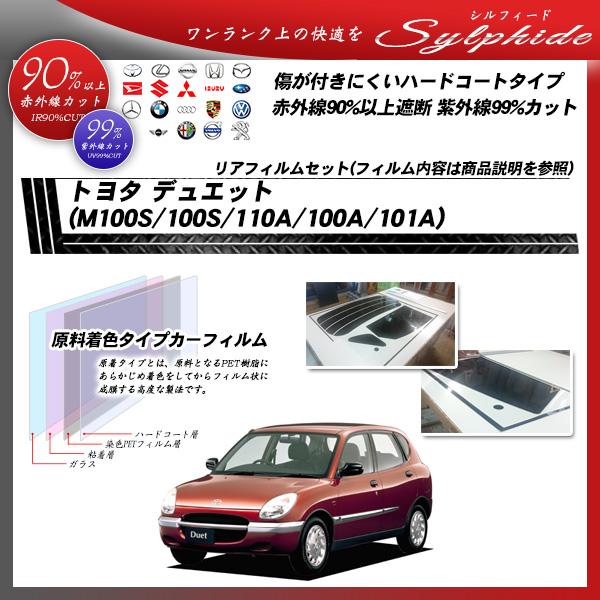 トヨタ デュエット (M100S/100S/110A/100A/101A) シルフィード カット済みカーフィルム リアセットの詳細を見る