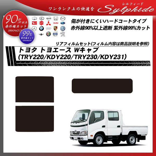 トヨタ トヨエース Wキャブ (TRY220/KDY220/TRY230/KDY231) シルフィード カット済みカーフィルム リアセットの詳細を見る