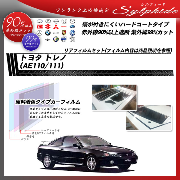トヨタ トレノ (AE110/111) シルフィード カット済みカーフィルム リアセットの詳細を見る
